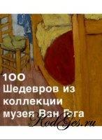 100 шедевров из коллекции музея Ван Гога