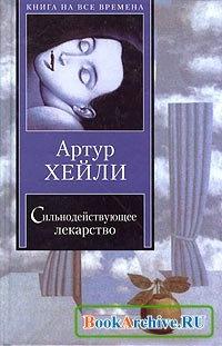 Книга Сильнодействующее лекарство.