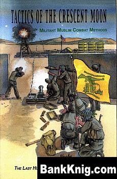 Книга Tactics of the Crescent Moon: Militant Muslim Combat Methods