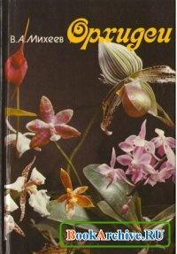 Книга Орхидеи.