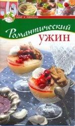 Книга Романтический ужин