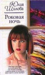 Книга Роковая ночь