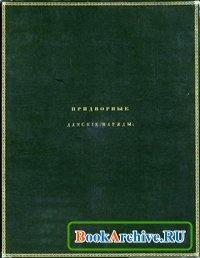 Книга Придворные дамские наряды. (Рисунки придворных дамских нарядов).