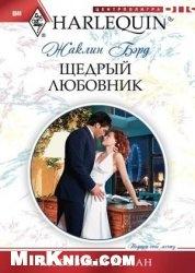 Книга Щедрый любовник