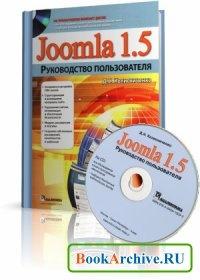 Книга Joomla 1.5. Руководство пользователя.