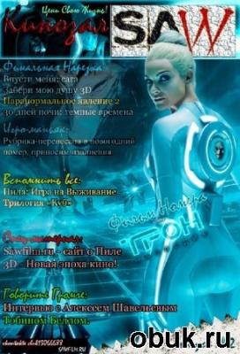 Журнал Кинозал SAW Выпуск 2 - (Декабрь/2010)