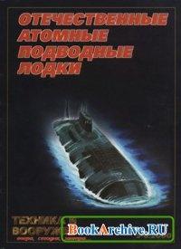 Книга Отечественные атомные подводные лодки (Техника и вооружение 5-6.2000)