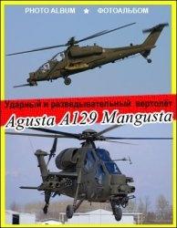 Ударный и разведывательный вертолёт - Agusta A129 Mangusta