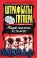 """Книга Штрафбаты Гитлера. """"Живые мертвецы"""" Вермахта"""