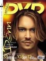Журнал Журнал Total DVD №7 (июль 2006)