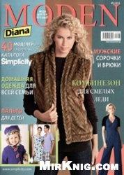 Журнал Diana Мoden № 3 2010