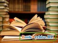 Книга Джек Вэнс (117 книг)