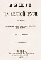 Нищие на Святой Руси (1862)