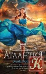 Книга Книга Атлантия