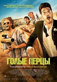 Голые перцы / Search Party (2014/WEB-DL/WEB-DLRip)