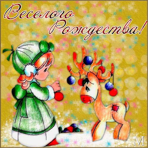 Веселого Рождества.jpg