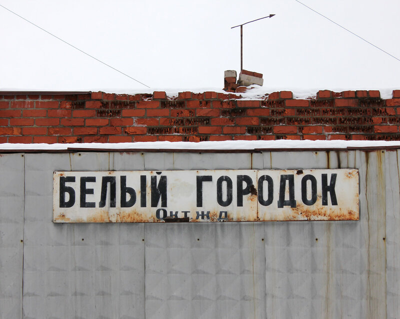 Табличка на станции Белый городок