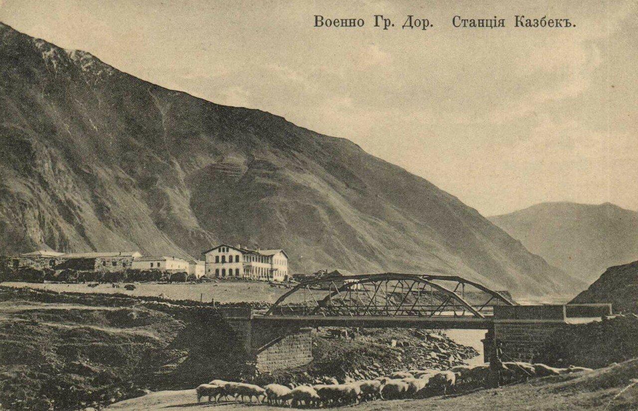 Станция Казбек