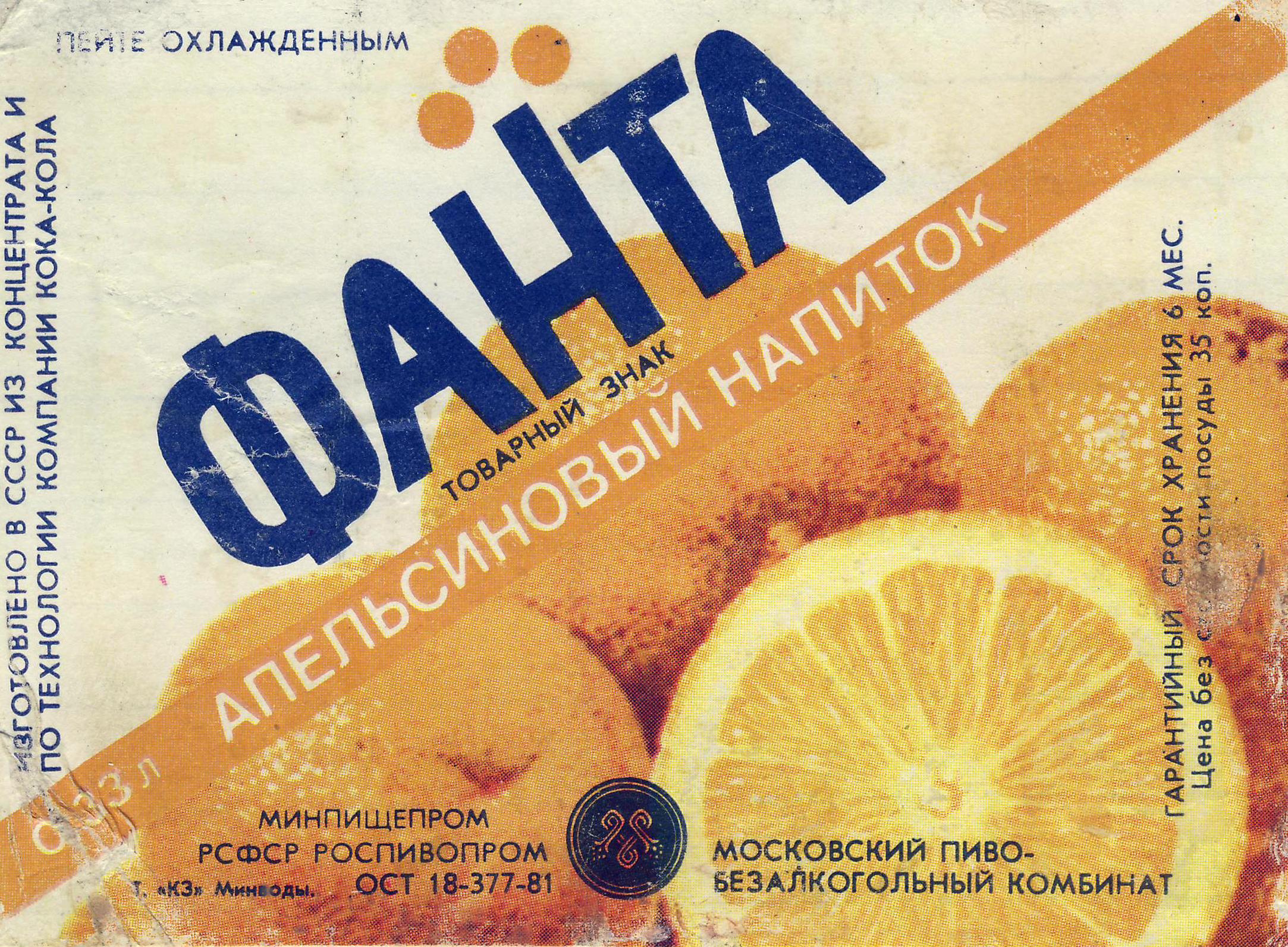 Москва. Этикетка с бутылки Фанты