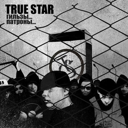 True Star - Гильзы... Патроны... - 2009
