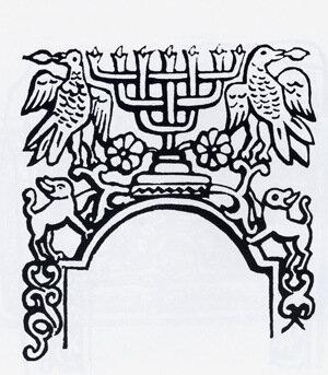Еврейский народный орнамент