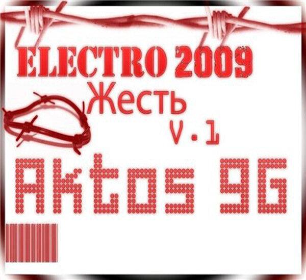 ElectroЖесть v.1 (2009)