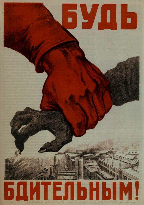 Картинки по запросу советский плакат империализм