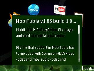 MobiTubia - Просмотр флеш-видео с youtube на смартфонах Nokia S60