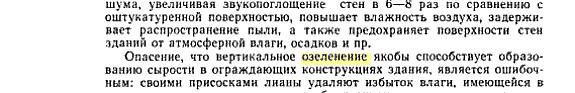Фрагмент из книни «Озеленение городов», С.И. Северенин