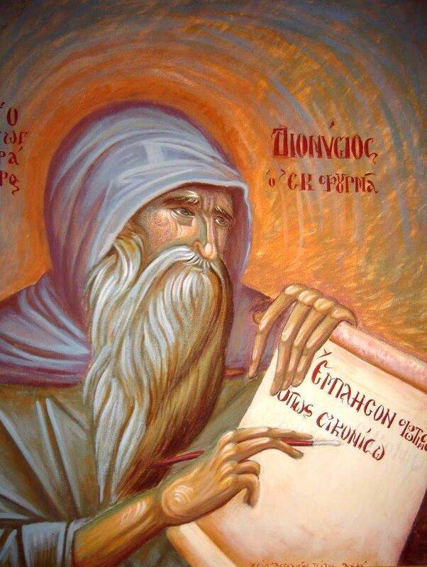 Иконописец-иеромонах Дионисий Фурноаграфиот.