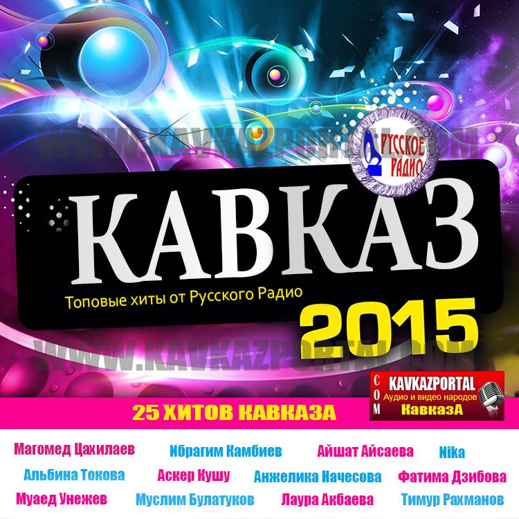 Кавказские хиты 2013
