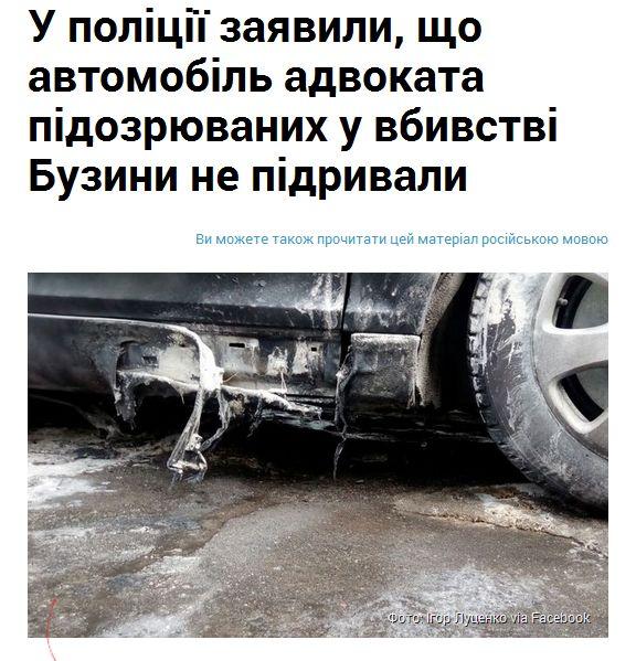FireShot Screen Capture #208 - 'У поліції заявили, що автомобіль адвоката підозрюваних у вбивстві Бузини не підривали _ Новое Время' - nv_ua_ukr_ukrai.jpg