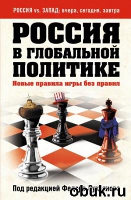 Книга Россия в глобальной политике. Новые правила игры без правил