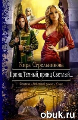 Аудиокнига Кира Стрельникова - Принц Тёмный, Принц Светлый (Аудиокнига)