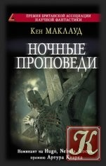 Книга Книга Ночные проповеди