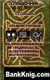 Транзисторные радиоприемники, радиолы, электрофоны, магнитофоны. Справочник