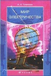 Книга Мир электричества