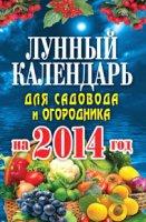 Лунный календарь для садовода и огородника на 2014 год rtf / rar 10,37Мб