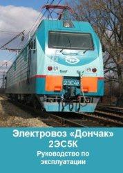 """Книга Руководство по эксплуатации электровоза 2ЭС5К """"Дончак"""""""