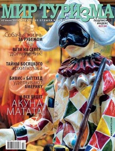 Книга Журнал: Мир туризма №3 (июль 2014)