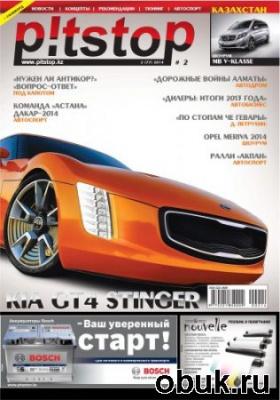 Журнал Pitstop №2 2014