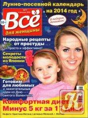 Книга Все для женщин № 7 2014
