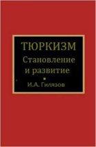 Книга Тюркизм: становление и развитие