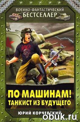 Книга Корчевский Юрий - По машинам! Танкист из будущего