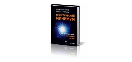 Книга «Теоретический минимум. Все, что нужно знать о современной физике» (2014). Книга для тех, кто пропускал уроки физики в школе и