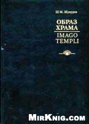 Книга Образ храма / Imago Templi