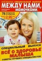 Журнал Между нами, мамочками. Специальный выпуск №1 2012