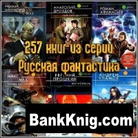 257 книг из серии