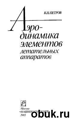 Книга Аэродинамика элементов летательных аппаратов