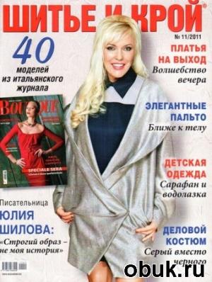 Журнал Шитье и крой №11 (ноябрь 2011)